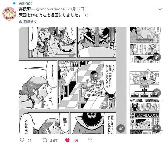 好奇心不杀猫,却害了女高中生——不可思议风味的日本漫画短篇 图片24