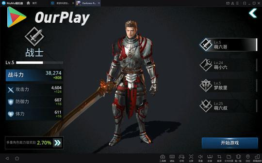 暗黑复仇者3界面
