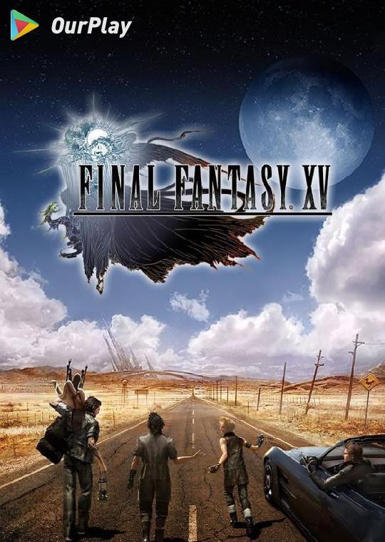 最终幻想15等级上限