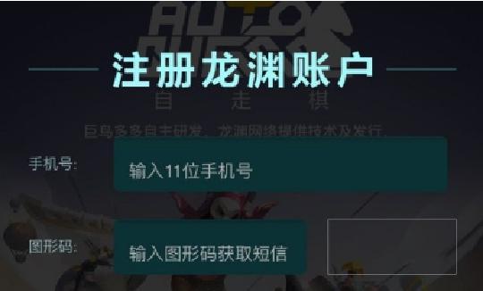 自走棋手游绑定steam失败 图片2