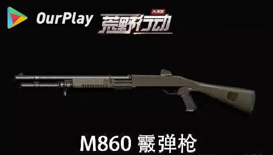 经典游戏荒野行动枪械排行榜介绍