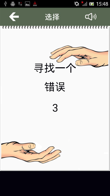 选择 右手左手 游戏截图3