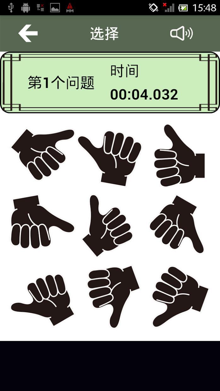 选择 右手左手 游戏截图4