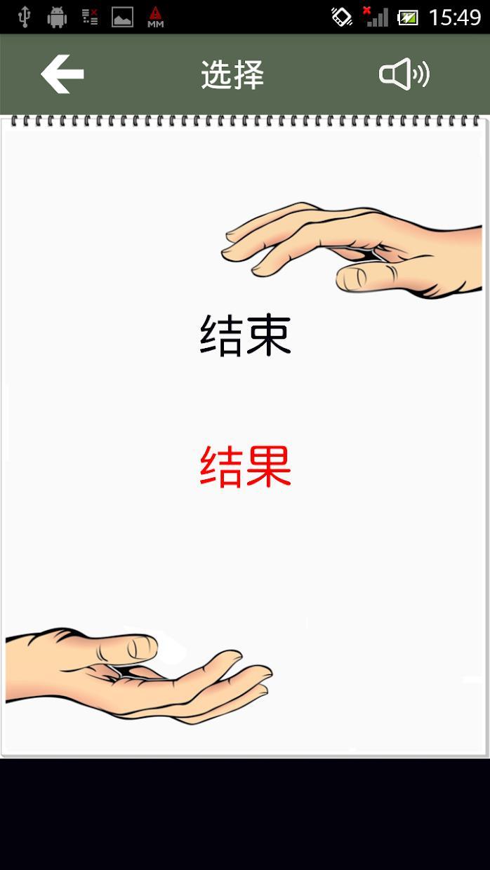 选择 右手左手 游戏截图5