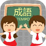 成语TEMPO - 知识挑战游戏
