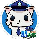 駅夺取 駅猫ニャッシュと电车で旅する位置ゲーム