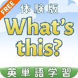 こども英语リスニングゲーム What's this? 体験版