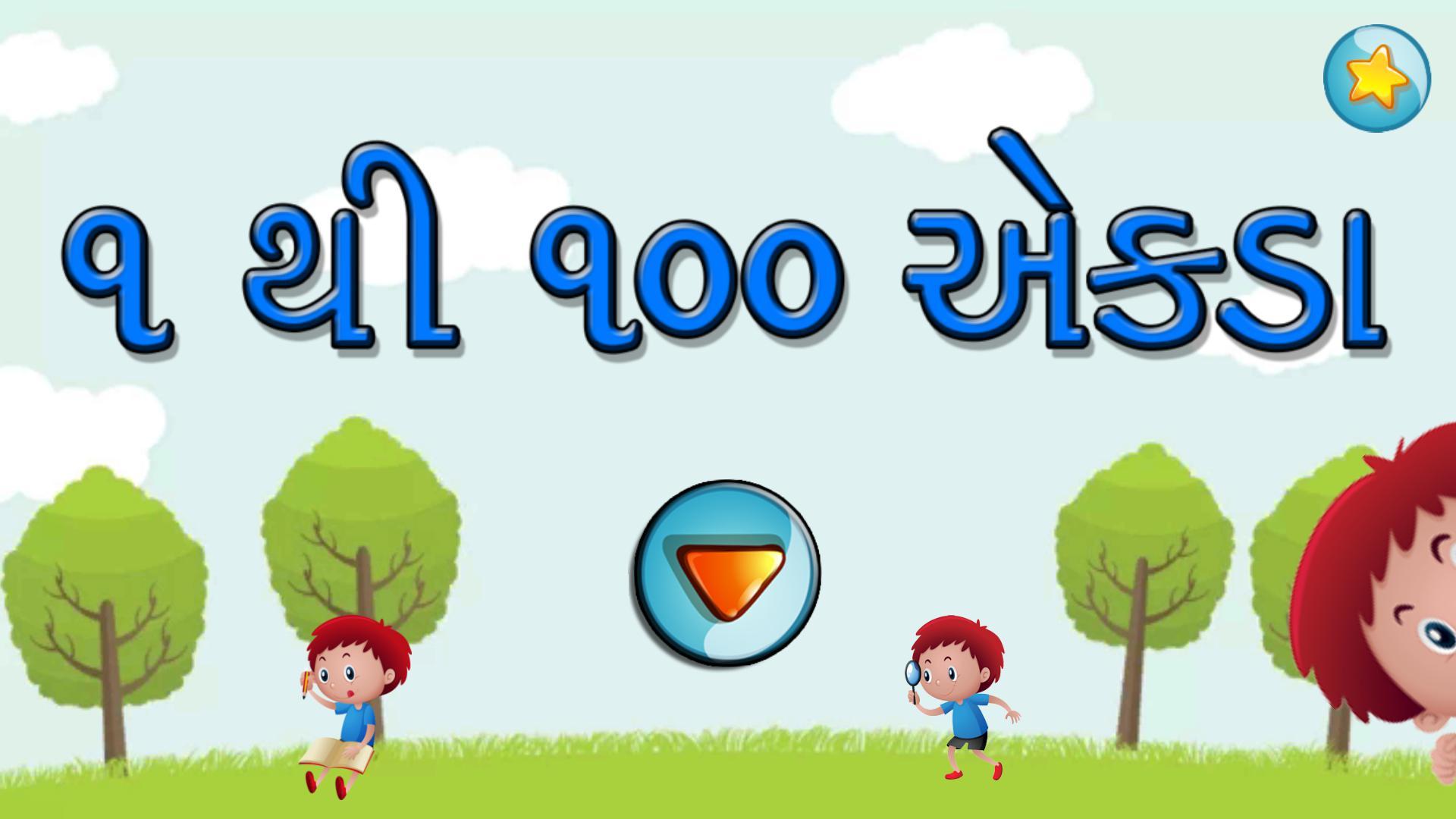 Kids Gujarati - 1 to 100 Gujarati Ank learning 游戏截图1