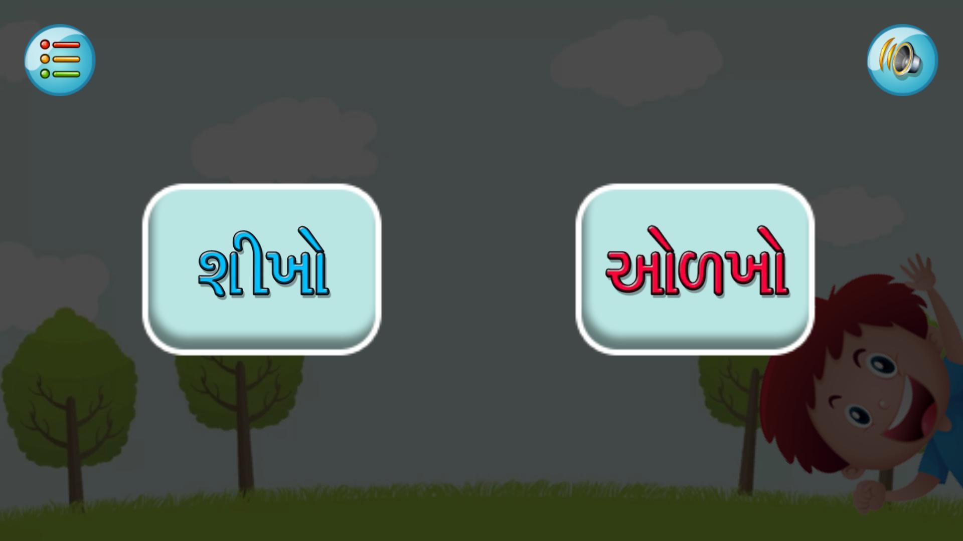 Kids Gujarati - 1 to 100 Gujarati Ank learning 游戏截图2