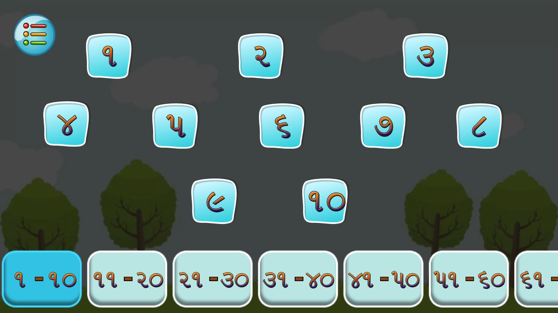 Kids Gujarati - 1 to 100 Gujarati Ank learning 游戏截图5