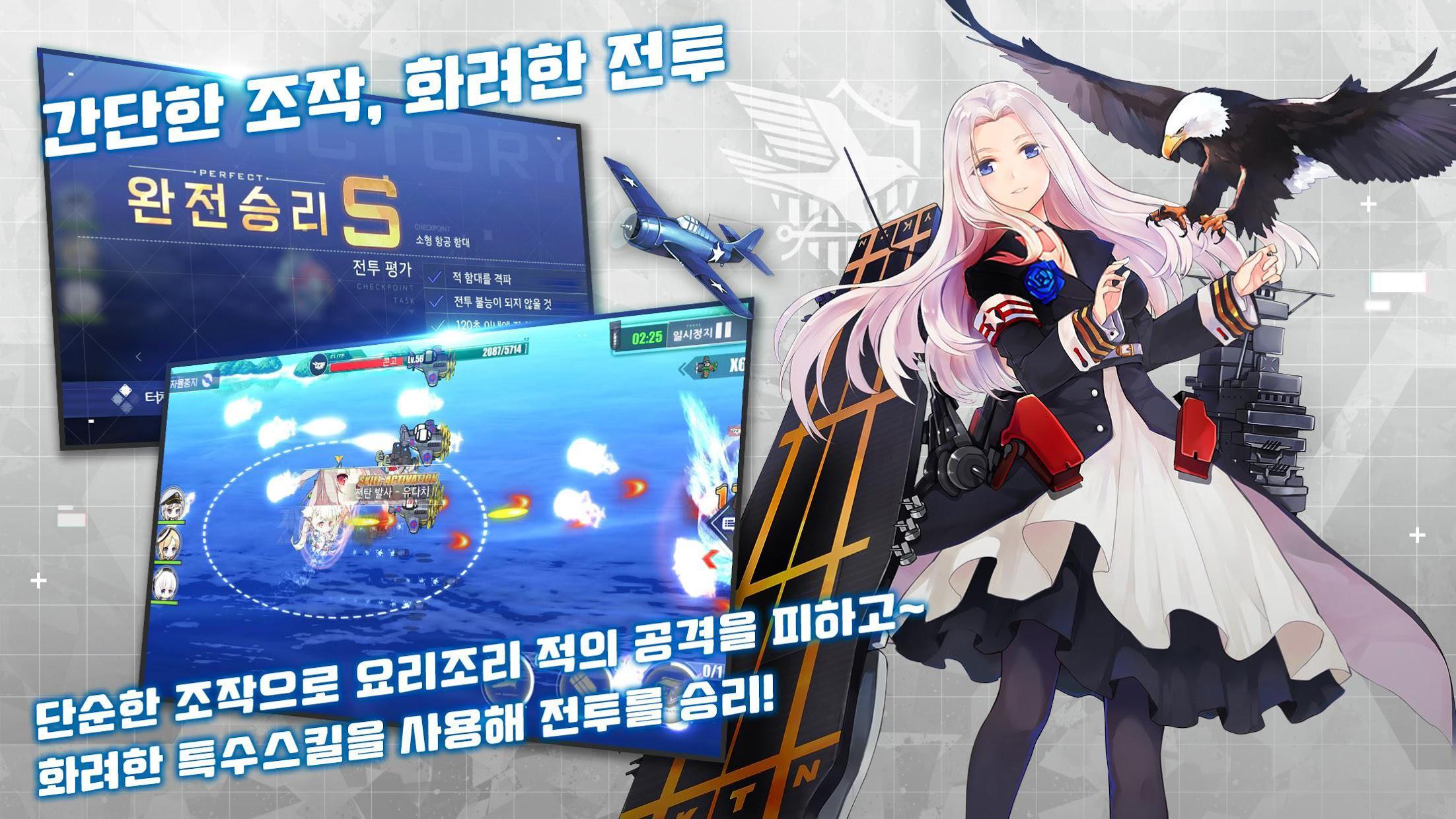 碧蓝航线(韩服) 游戏截图2