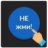 Синяя кнопка: не советую нажимать на меня