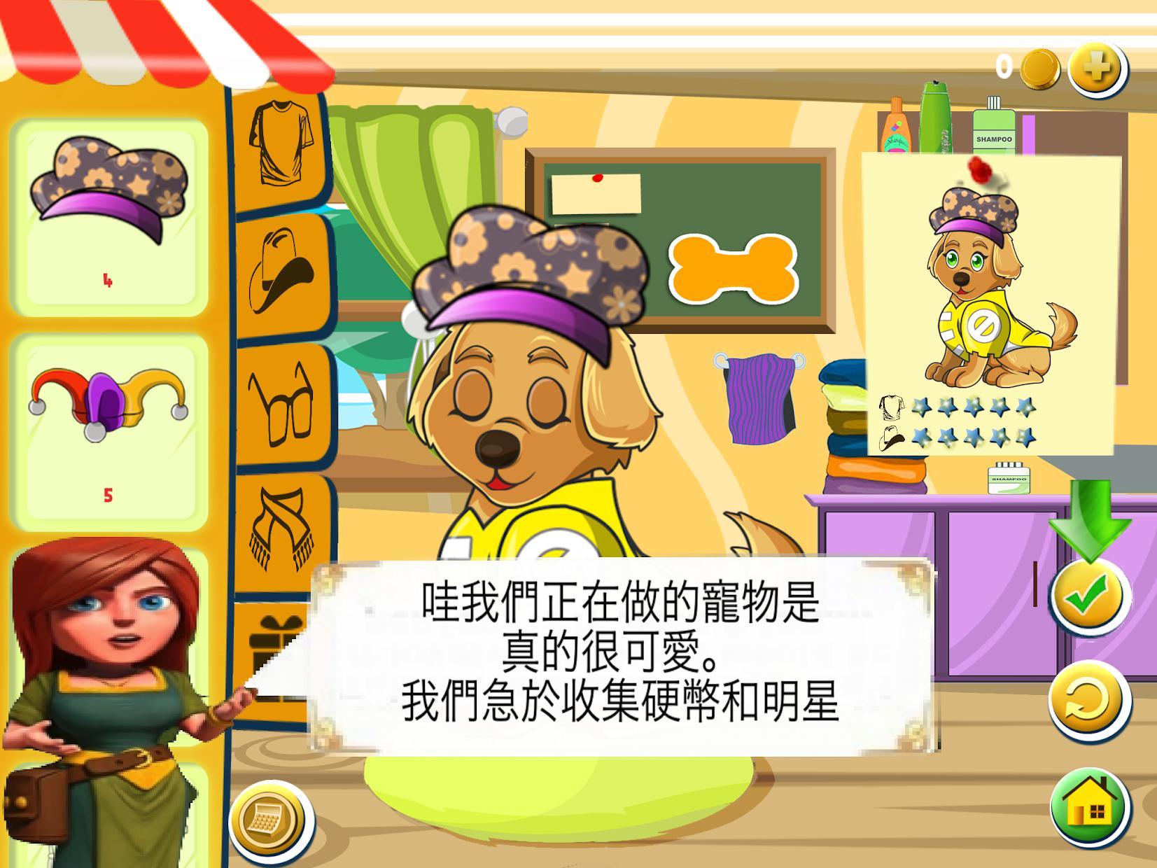 打扮-小宠物沙龙 游戏截图2