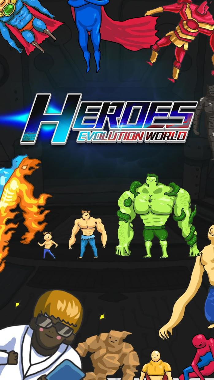 英雄的进化世界 游戏截图1