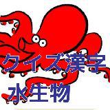 汉字 水生物のクイズ