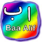 Арабский алфавит обучение для начинающих