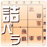 诘将棋パラダイス