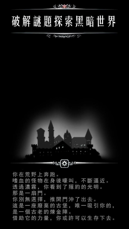 地下城堡:炼金术师的魔幻之旅 游戏截图2