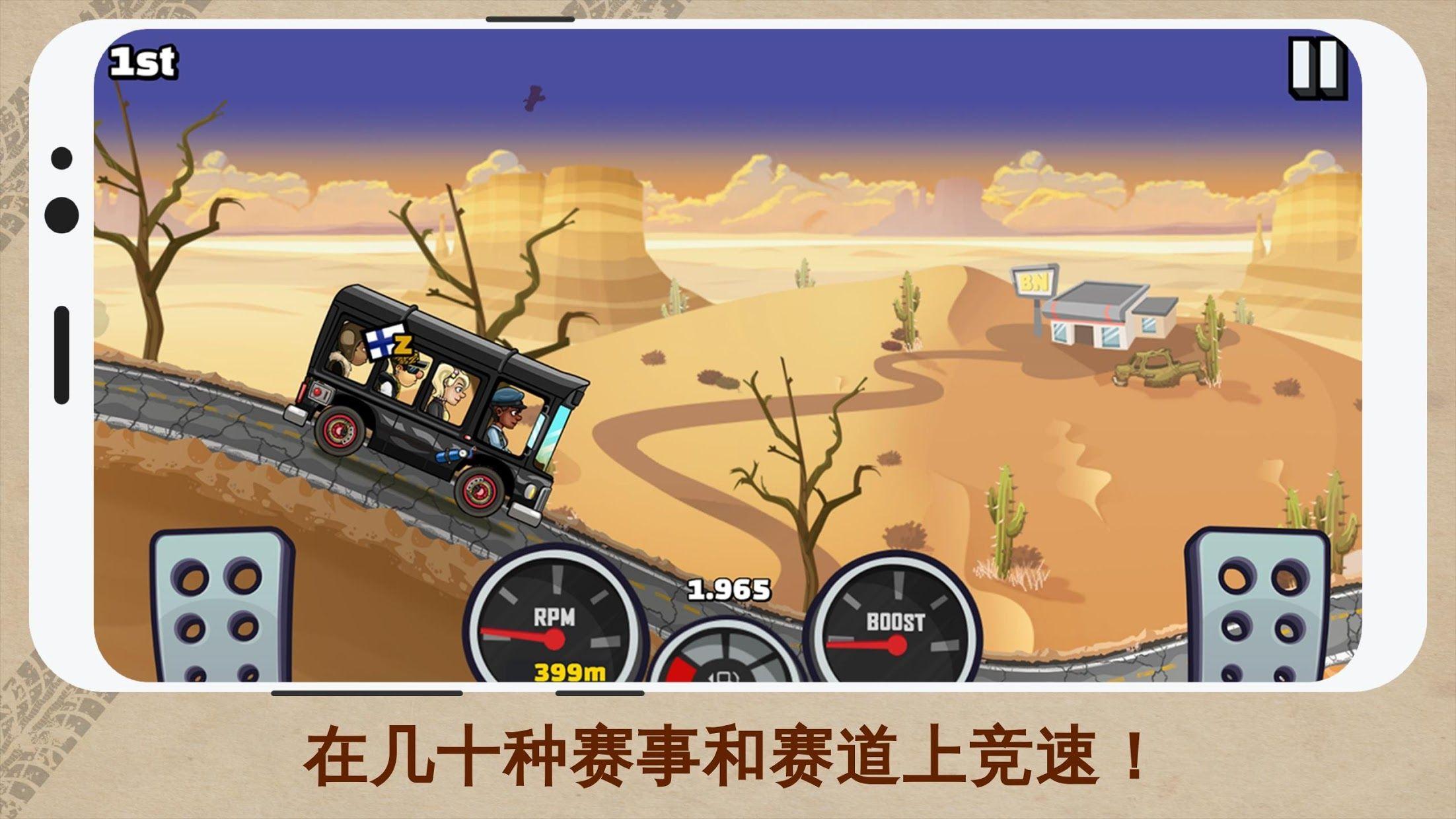 刚买的手机一玩Hill Climb Racing就黑屏