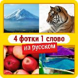 4 фотки 1 слово НА РУССКОМ