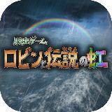 脱出ゲーム ロビンと伝说の虹