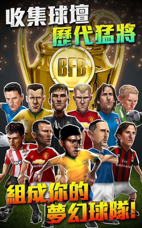 BFB 游戏截图5