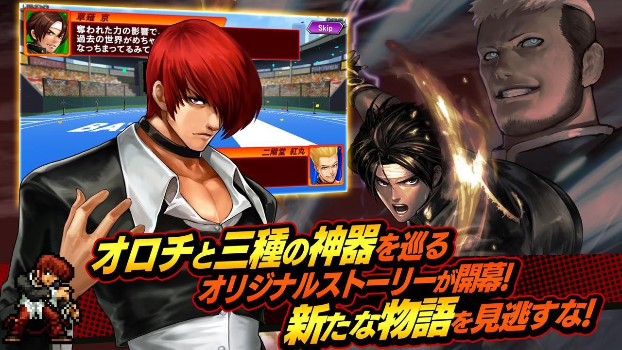拳皇 Chronicle(KOFクロニクル ) 游戏截图3