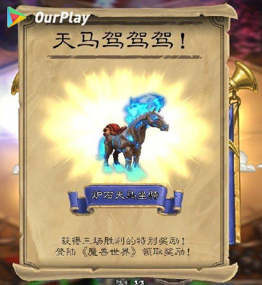 炉石传说蓝贴