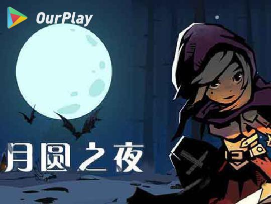 月圆之夜狼人关卡通关攻略分享
