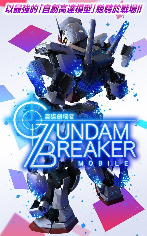 GUNDAM BREAKER:高达破坏者 MOBILE(台服) 游戏截图1