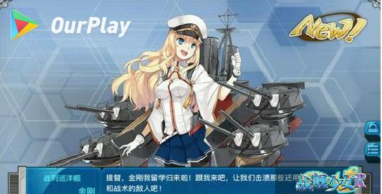 战舰少女R打捞