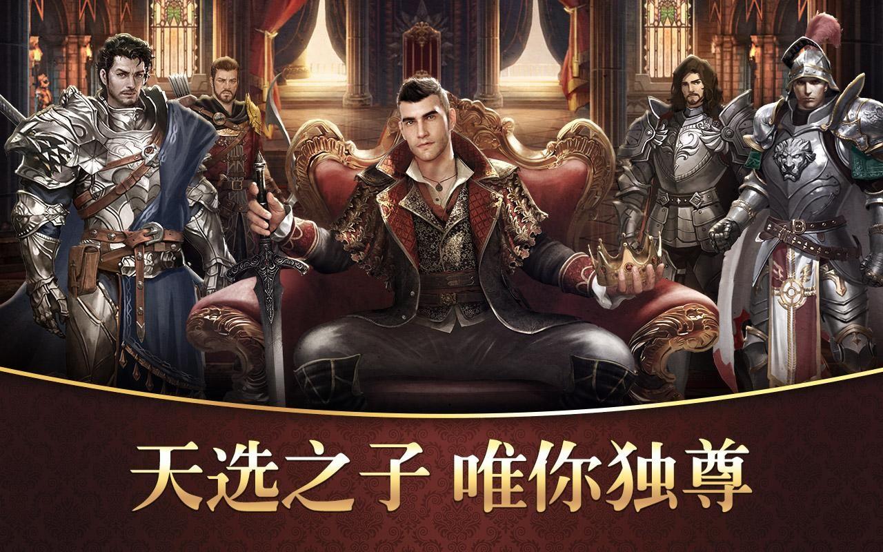 王室战争 游戏截图4
