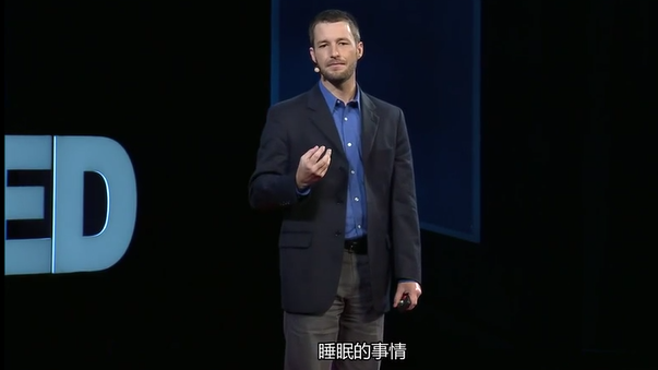 【TED官方翻译】经常熬夜的人都要看看,没睡好觉是怎样弄垮健康的