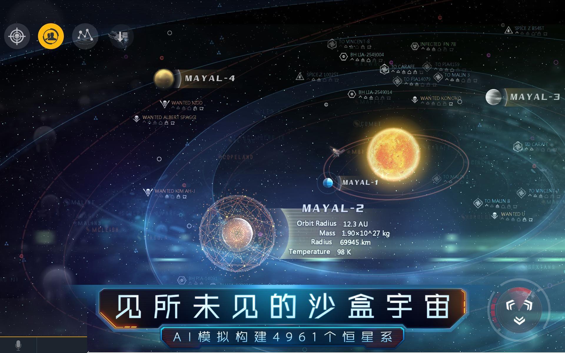 第二银河(国际服) 游戏截图2