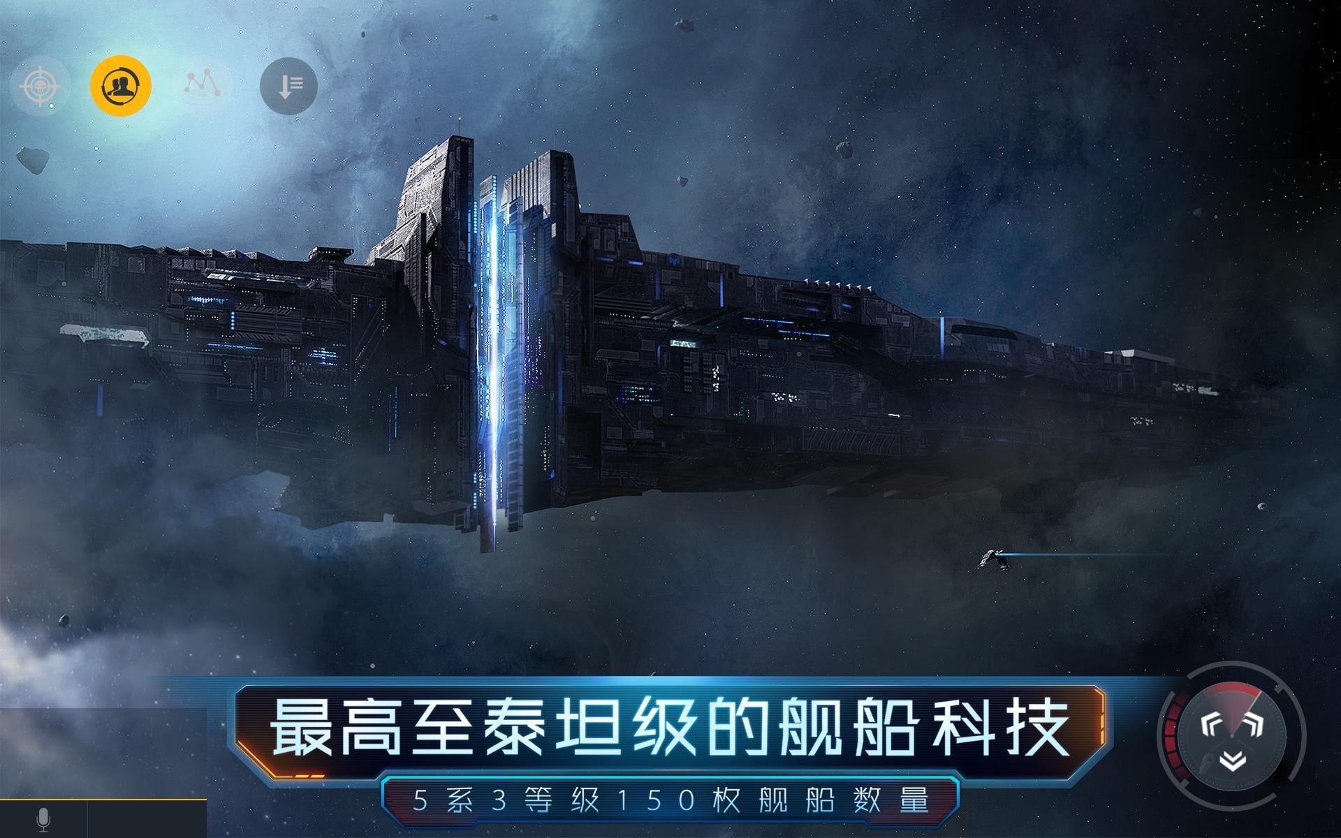 第二银河(国际服) 游戏截图3