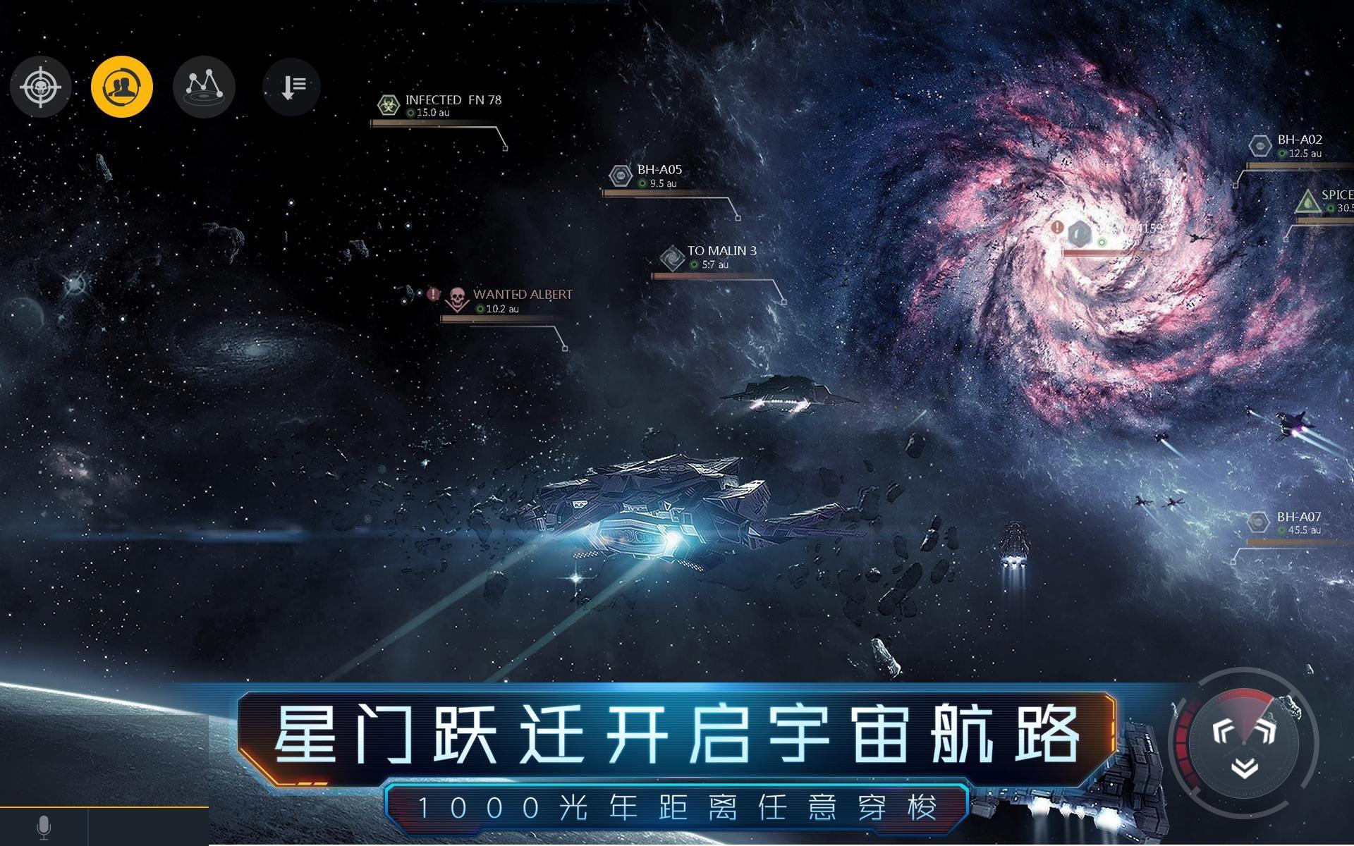 第二银河(国际服) 游戏截图4