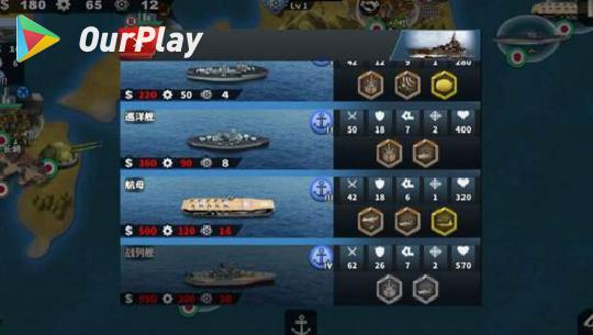世界征服者4现代之战游戏阵型