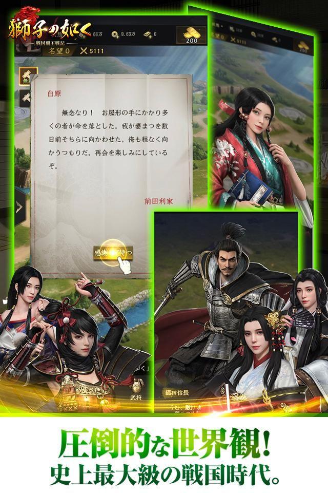 战国霸王战记(日服) 游戏截图5
