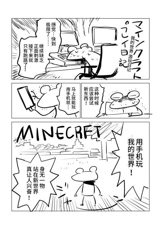 """摸鱼玩手机也能画成漫画?水上悟志的""""青蛙Craft"""" 图片4"""