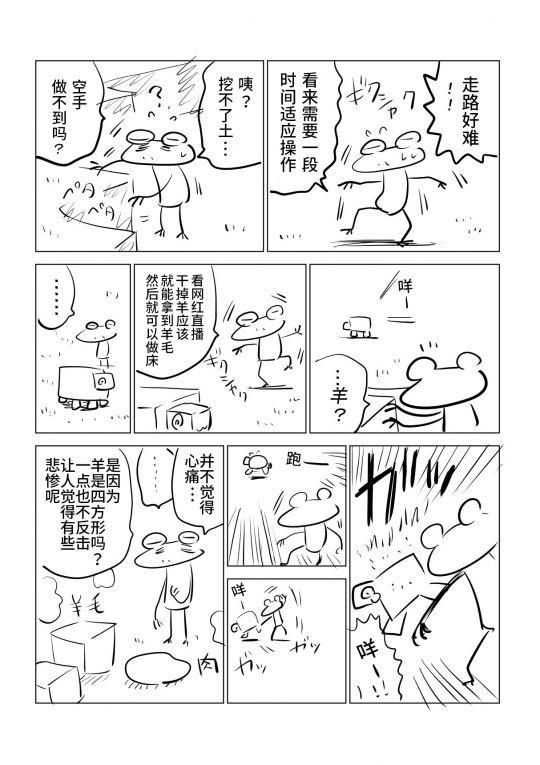 """摸鱼玩手机也能画成漫画?水上悟志的""""青蛙Craft"""" 图片5"""