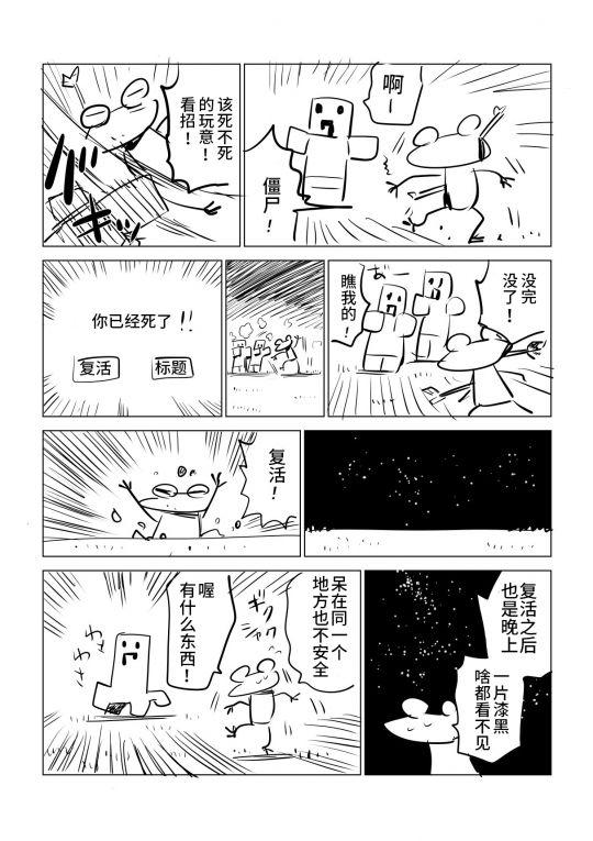 """摸鱼玩手机也能画成漫画?水上悟志的""""青蛙Craft"""" 图片7"""