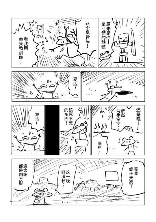 """摸鱼玩手机也能画成漫画?水上悟志的""""青蛙Craft"""" 图片9"""