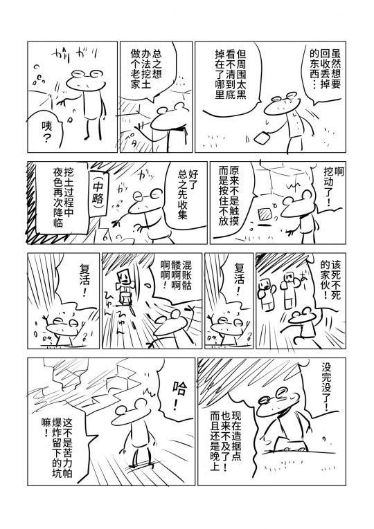 """摸鱼玩手机也能画成漫画?水上悟志的""""青蛙Craft"""" 图片10"""