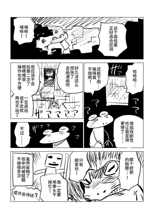 """摸鱼玩手机也能画成漫画?水上悟志的""""青蛙Craft"""" 图片11"""