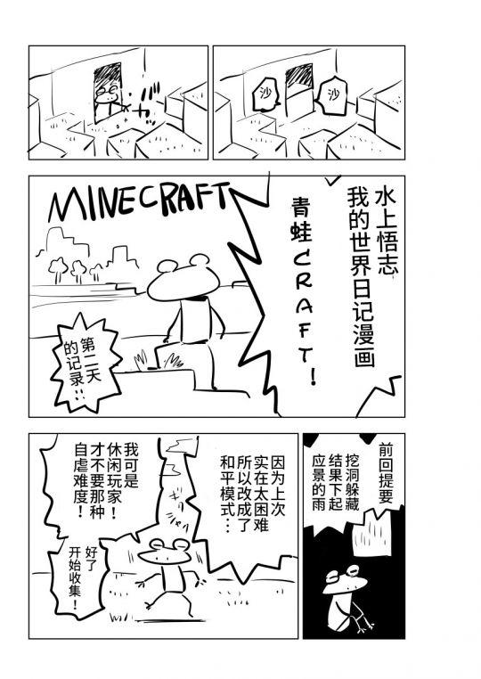 """摸鱼玩手机也能画成漫画?水上悟志的""""青蛙Craft"""" 图片12"""