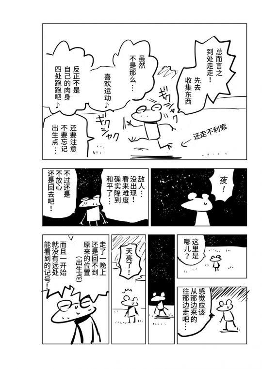 """摸鱼玩手机也能画成漫画?水上悟志的""""青蛙Craft"""" 图片13"""