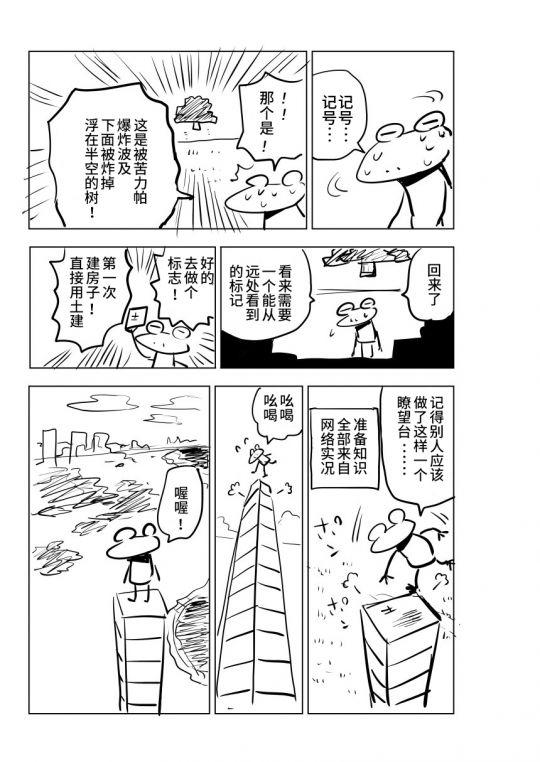 """摸鱼玩手机也能画成漫画?水上悟志的""""青蛙Craft"""" 图片14"""