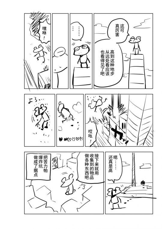 """摸鱼玩手机也能画成漫画?水上悟志的""""青蛙Craft"""" 图片15"""