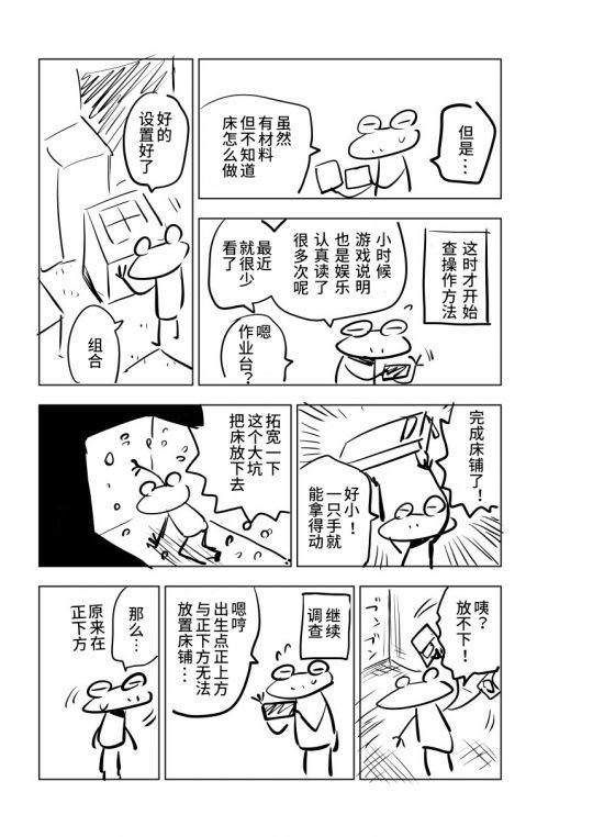 """摸鱼玩手机也能画成漫画?水上悟志的""""青蛙Craft"""" 图片16"""