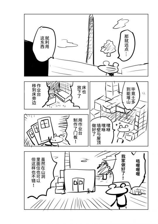 """摸鱼玩手机也能画成漫画?水上悟志的""""青蛙Craft"""" 图片17"""